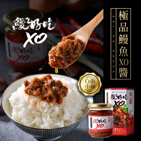 極品鰻魚XO醬