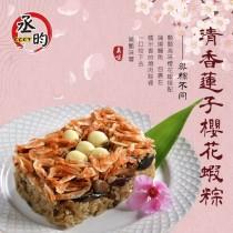 ★獲獎好粽★清香蓮子櫻花蝦粽