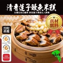 清香蓮子鰻魚米糕