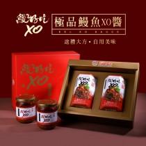頂級鰻魚XO醬禮盒